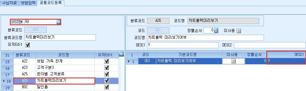 차트출력_공통코드.jpg