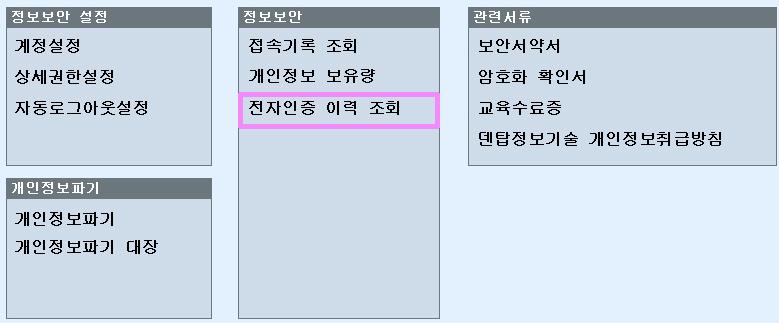 정보보안_2.jpg