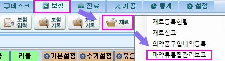 마약류통합관리보고_화살표.jpg