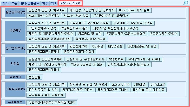 구순구개열교정.jpg