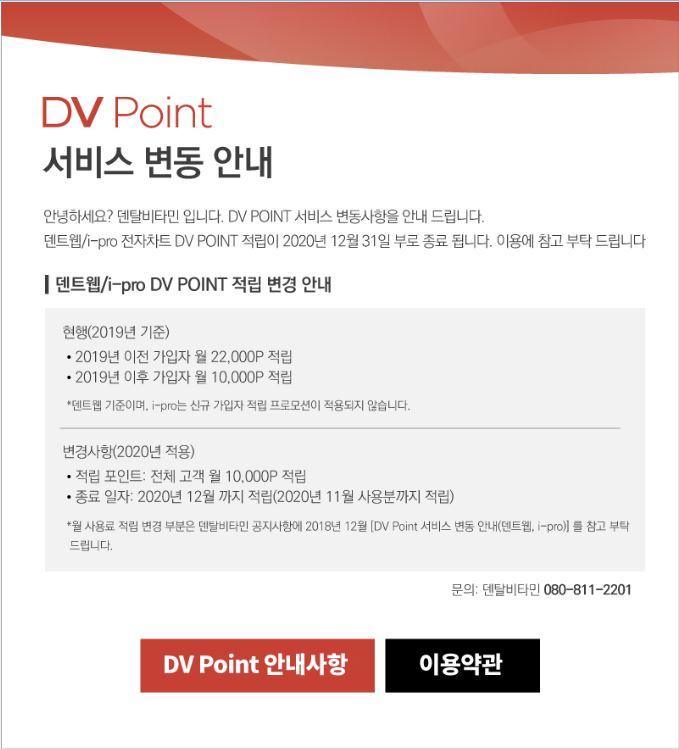 2020 DV POINT.JPG