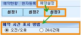 예약시간표시방법.jpg