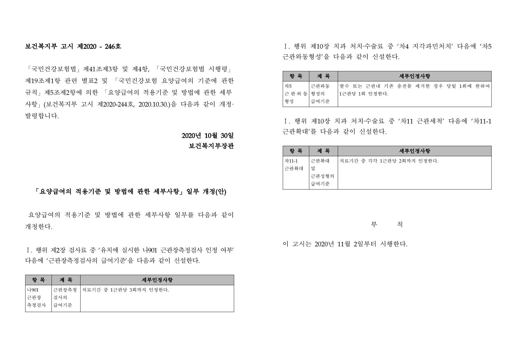97d12a1e-cba5-40f7-b9de-5567ff97bc94.pdf-0001.jpg