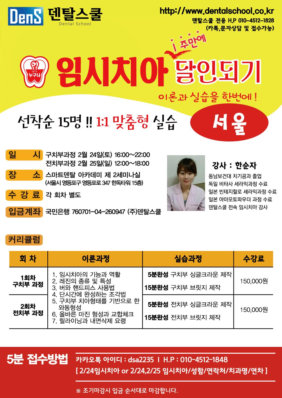180224,25_(서울)임시치아-달인되기_토일_out.jpg